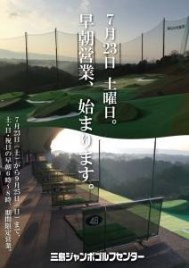 早朝ゴルフポスター