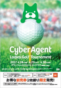 cyber2017