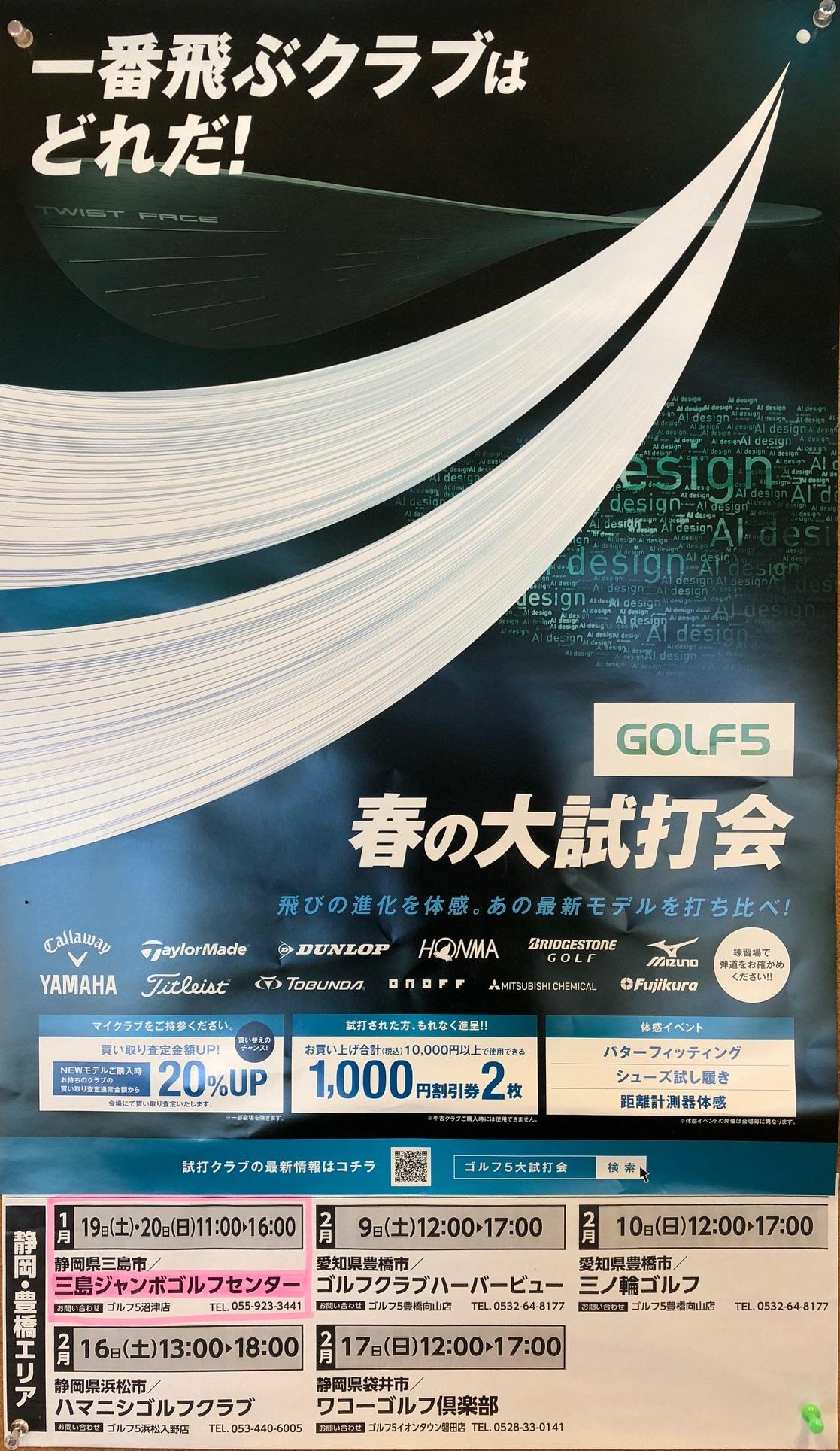 5 会 ゴルフ 試打