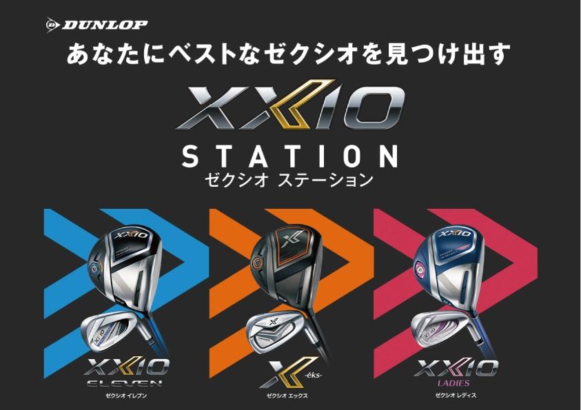 xxio-st